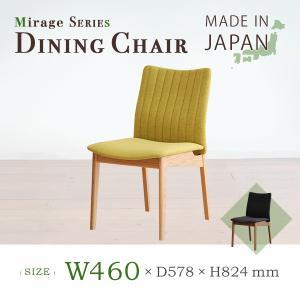 ダイニングチェア Mirageシリーズ(W460×D578×W824mm) 大川家具 国産 日本製|mokukagu