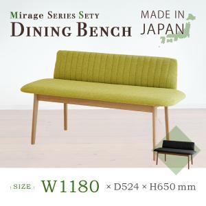 ダイニングベンチ セティ Mirageシリーズ(W1180×D524×H650mm) 大川家具 国産 日本製|mokukagu