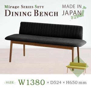 ダイニングベンチ セティ Mirageシリーズ(W1380×D524×H650mm) 大川家具 国産 日本製 椅子|mokukagu