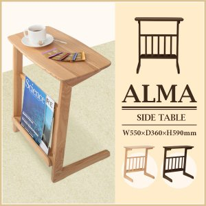 サイドテーブル 幅55 ALMA  木製 ミニテーブル ソファーサイドテーブル マガジンラック付き スマート モダン ナチュラル おしゃれ 北欧 テイストの写真