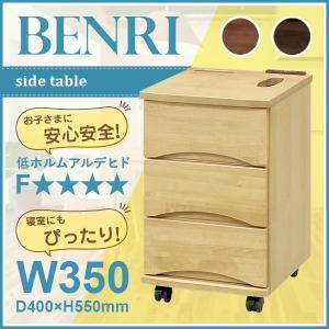 サイドテーブル 幅35 BENRI ソファーサイドテーブル ベッドサイドテーブル 寝室 2口コンセント付 キャスター付 ティッシュ収納付 北欧風 モダン|mokukagu