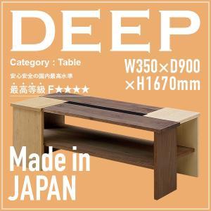 センターテーブル 幅105 DEEP 大川家具 国産 日本製 木製 収納 テーブル リビングテーブル ローテーブル おしゃれ 北欧 テイスト モダン|mokukagu