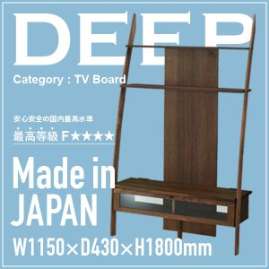 TVボード 幅115 DEEP 大川家具 国産 日本製 木製 TV台 テレビボード テレビ台 収納 棚 おしゃれ ブラウン 北欧 テイスト モダン mokukagu