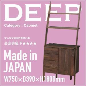 片開型シェルフキャビネット 幅75 DEEP 大川家具 国産 日本製 木製 飾り棚 サイドボード 2口コンセント 引出 おしゃれ 北欧 テイスト モダン|mokukagu