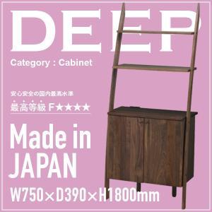 両開型シェルフキャビネット 幅75 DEEP 大川家具 国産 日本製 木製 飾り棚 サイドボード 2口コンセント付 棚 おしゃれ 北欧 テイスト モダン mokukagu