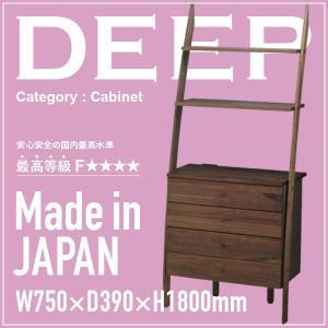 引出型シェルフキャビネット 幅75 DEEP 大川家具 国産 日本製 木製 飾り棚 サイドボード 2口コンセント 引出 おしゃれ 北欧 テイスト モダン mokukagu