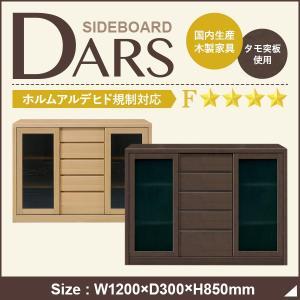 サイドボード 幅120 DARS 大川家具 国産 日本製 木製 リビング ミドルボード 収納 飾り棚 シェルフ キャビネット おしゃれ 北欧風 モダン|mokukagu