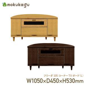 コーナーTVボード ロータイプ 幅105 FRIDA 大川家具 国産 日本製 木製 TV台 テレビボード 角用 ローボード おしゃれ 北欧 テイスト 天然|mokukagu