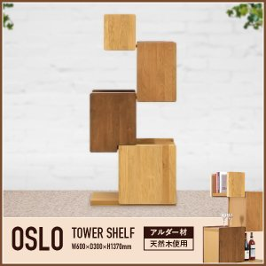 タワーシェルフ 幅60 OSLO 大川家具 国産 日本製 木製 飾り棚 シェルフ オープンラック 収納 棚 おしゃれ シェルフ ボード フリーボード mokukagu
