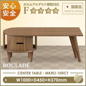 センターテーブル 幅100 ROULADE 大川家具 国産 日本製 木製テーブル リビングテーブル ローテーブル おしゃれ 北欧 テイスト モダン|mokukagu