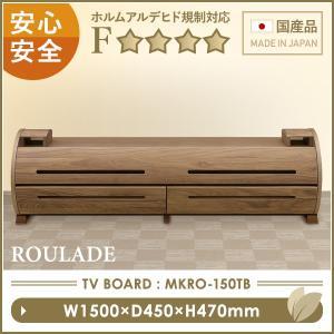 TVボード 150 幅150 ROULADE 大川家具 国産 日本製 木製 テレビ台 テレビボード ローボード フラップ おしゃれ 北欧 テイスト 収納|mokukagu