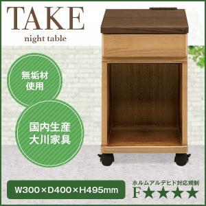 ナイトテーブル 幅30 TAKE 301 サイドテーブル リビングワゴン ベッドサイド 2口コンセント付き キャスター 引き出し 収納 おしゃれ 北欧風|mokukagu