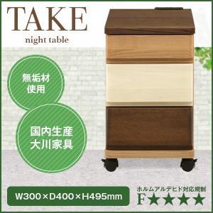 ナイトテーブル 幅30 TAKE 303 サイドテーブル リビングワゴン ベッドサイド 2口コンセント付 キャスター 引き出し 3段 収納 おしゃれ 北欧風|mokukagu