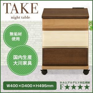 ナイトテーブル 幅40 TAKE 403 サイドテーブル リビングワゴン ベッドサイド 2口コンセント付 キャスター 引き出し 3段 収納 おしゃれ 北欧風|mokukagu
