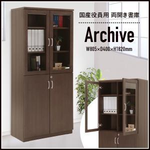 ガラス戸タイプの上段は見せる収納として、下段は隠す収納として、使い分けができる木製両開き書庫です。 ...