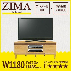 TVボード 幅118 ZIMA 大川家具 国産 日本製 木製 TV台 テレビボード テレビ台 角 コーナー 収納 おしゃれ 北欧風 安心安全 120|mokukagu