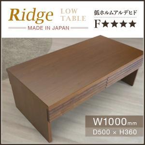 ローテーブル 幅100 Ridge 大川家具 国産 日本製 センターテーブル 机 インテリア ブラウン 収納 引出し ウォールナット おしゃれ シンプル|mokukagu