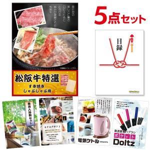 松阪牛 景品 セット おまかせ5点 目録 A3パネル付
