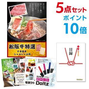 松阪牛 ポイント10倍  景品 セット おまかせ5点 目録 A3パネル付
