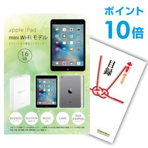 景品 apple iPad mini Wi-Fiモデル 16...