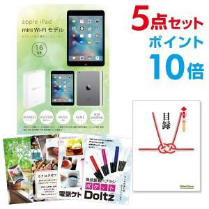 apple iPad mini Wi-Fiモデル 16GB【ポイント10倍】【景品 セット おまかせ5点】目録&A3パネル付  【送料無料】