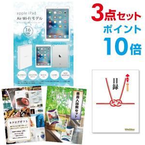 景品 二次会  apple iPad Air Wi-Fiモデ...
