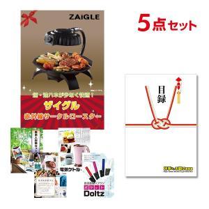 ザイグル(ZAIGLE)【景品 セット おまかせ5点】目録&A3パネル付  【送料無料】