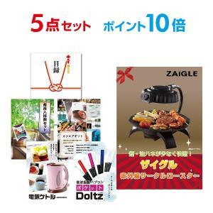 ザイグル(ZAIGLE) ポイント10倍  景品 セット おまかせ5点 目録 A3パネル付