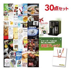 景品セット お茶プレッソ 景品30点セット/目録 A3パネル...