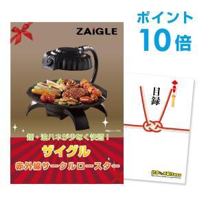 ザイグル(ZAIGLE) ポイント10倍 景品目録 単品 A...