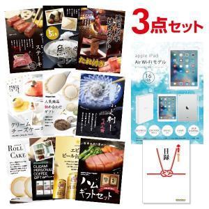 景品 セット apple iPad Air Wi-Fiモデル...