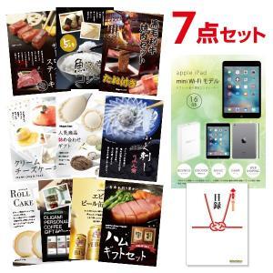 景品 セット apple iPad mini Wi-Fiモデ...