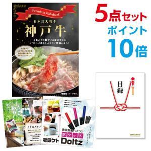 神戸牛 景品 ポイント10倍  景品 セット おまかせ5点 目録 A3パネル付