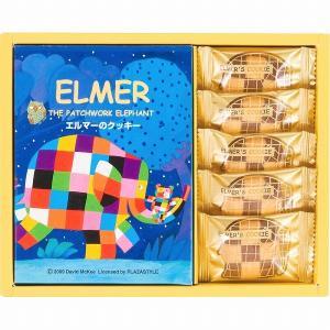 景品 現物 エルマー クッキー EC-50 /お返し 内祝い 引き出物