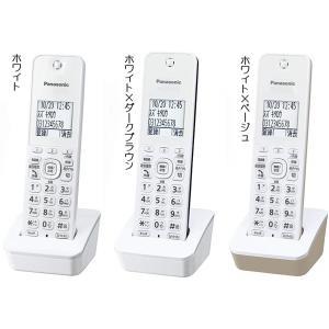 Panasonic パナソニック 増設子機 KX-FKD404 訳あり(元箱、取説なし)特価!(KX-FKD404-W・KX-FKD404-W1・KX-FKD404-W2)|mokus