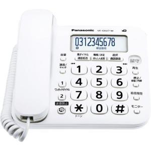 送料無料(一部地域除く) パナソニック  留守番 電話機 VE-GD26-W・VE-GZ21-W(親機のみ、子機なし) デジタル留守録機能搭載 迷惑電話対策搭載