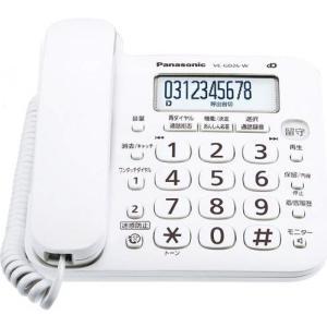 送料無料(一部地域除く)パナソニック  電話機 VE-GZ21-W(VE-GZ21DL-W親機のみ子機なし)デジタル留守録機能搭載 迷惑電話対策搭載|mokus