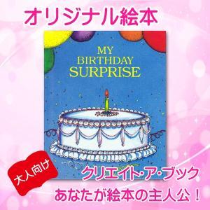 オリジナル絵本「びっくり誕生日」大人用 誕生日プレゼント 名入れ