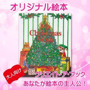 オリジナル絵本「クリスマスの願い事」大人用 クリスマスプレゼント 名入れ