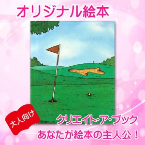 オリジナル絵本「ゴルフの本」 誕生日プレゼント 父の日 名入れ