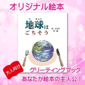 オリジナル絵本「地球はごちそう」大人用 誕生日プレゼント 父の日 母の日 バレンタイン