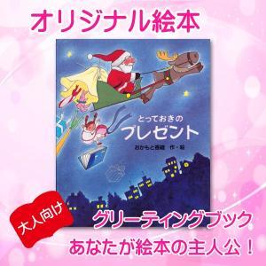 オリジナル絵本「とっておきのプレゼント」大人用 クリスマスプレゼント 名入れ