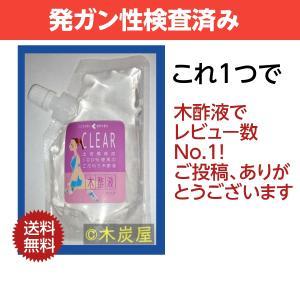 木酢液クリア100ml/お試しセット/メール便・送料無料・代...