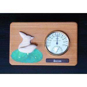 温湿度計(フェネック) mokuzoukousya2