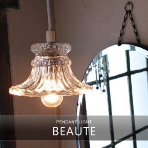 ペンダントライト 1灯 ボーテ Beaute シーリングライト 天井照明 ガラス アンティーク レトロ ナチュラル モダン 和風