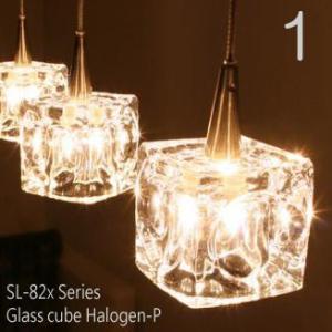 ペンダントライト ガラスキューブハロゲンペンダント Cube 1灯 リニューアルCC-40824 キシマ 天井照明 間接照明