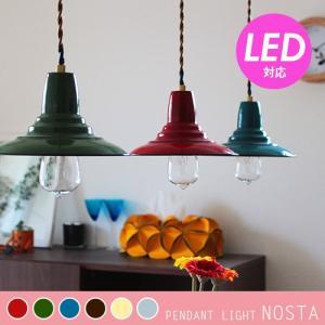 ペンダントライト 1灯 ノスタ CPL-3227 カフェ 天井照明 アンティーク レトロ ホーロー 琺瑯 照明器具