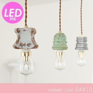 ペンダントライト 1灯 ダビデ david メルクロス 天井照明 照明器具 LED 対応 おしゃれ かわいい アンティーク レトロ