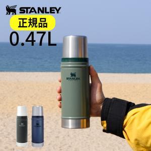 スタンレー 水筒 クラシック 真空 ボトル 0.47L