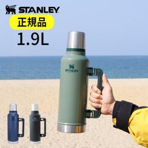水筒 スタンレー クラシック 真空 ボトル 1.9L STANLEY